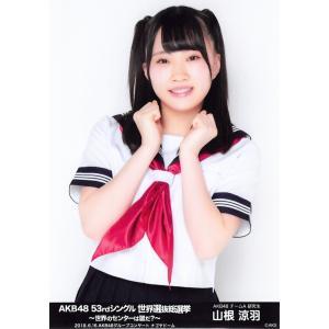 山根涼羽 生写真 AKB48 53rdシングル 世界選抜総選挙 ランダム グループコンサートver. fuwaneko