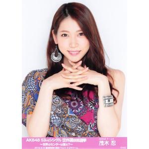 茂木忍 生写真 AKB48 53rdシングル 世界選抜総選挙 ランダム 開票イベントver.|fuwaneko