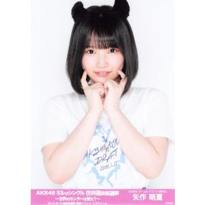 矢作萌夏 生写真 AKB48 53rdシングル 世界選抜総選挙 ランダム 開票イベントver.|fuwaneko