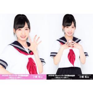 小栗有以 生写真 AKB48 53rdシングル 世界選抜総選挙 ランダム 2種コンプ