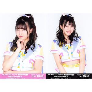 行天優莉奈 生写真 AKB48 53rdシングル 世界選抜総選挙 ランダム 2種コンプ|fuwaneko