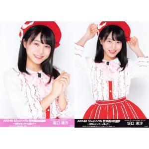 坂口渚沙 生写真 AKB48 53rdシングル 世界選抜総選挙 ランダム 2種コンプ fuwaneko