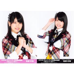 高橋彩香 生写真 AKB48 53rdシングル 世界選抜総選挙 ランダム 2種コンプ fuwaneko