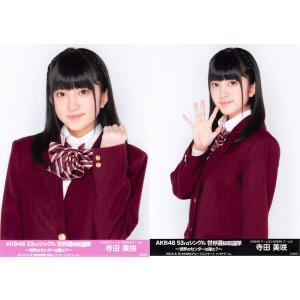 寺田美咲 生写真 AKB48 53rdシングル 世界選抜総選挙 ランダム 2種コンプ fuwaneko