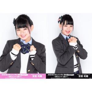 宮里莉羅 生写真 AKB48 53rdシングル 世界選抜総選挙 ランダム 2種コンプ|fuwaneko