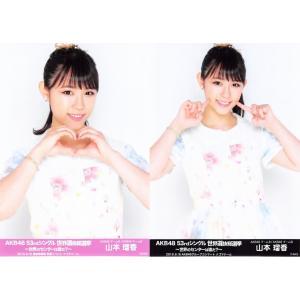 山本瑠香 生写真 AKB48 53rdシングル 世界選抜総選挙 ランダム 2種コンプ|fuwaneko