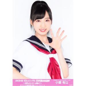 小栗有以 生写真 AKB48 53rdシングル 世界選抜総選挙 ランダム 開票イベントver.