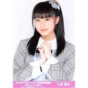 川原美咲 生写真 AKB48 53rdシングル 世界選抜総選挙 ランダム 開票イベントver.|fuwaneko