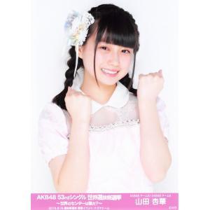山田杏華 生写真 AKB48 53rdシングル 世界選抜総選挙 ランダム 開票イベントver.|fuwaneko
