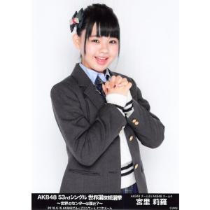 宮里莉羅 生写真 AKB48 53rdシングル 世界選抜総選挙 ランダム グループコンサートver.|fuwaneko