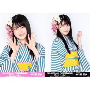 神志那結衣 生写真 AKB48 53rdシングル 世界選抜総選挙 ランダム 2種コンプ fuwaneko