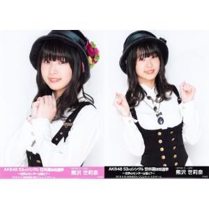 熊沢世莉奈 生写真 AKB48 53rdシングル 世界選抜総選挙 ランダム 2種コンプ fuwaneko