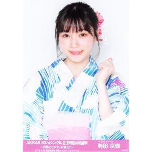 駒田京伽 生写真 AKB48 53rdシングル 世界選抜総選挙 ランダム 開票イベントver. fuwaneko