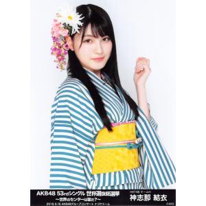 神志那結衣 生写真 AKB48 53rdシングル 世界選抜総選挙 ランダム グループコンサートver. fuwaneko