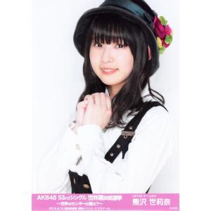 熊沢世莉奈 生写真 AKB48 53rdシングル 世界選抜総選挙 ランダム 開票イベントver. fuwaneko