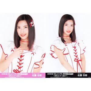 佐藤杏樹 生写真 AKB48 53rdシングル 世界選抜総選挙 ランダム 2種コンプ fuwaneko