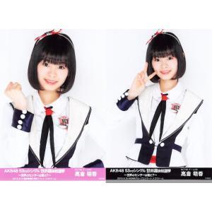 高倉萌香 生写真 AKB48 53rdシングル 世界選抜総選挙 ランダム 2種コンプ|fuwaneko