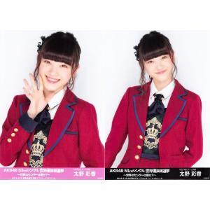 太野彩香 生写真 AKB48 53rdシングル 世界選抜総選挙 ランダム 2種コンプ fuwaneko