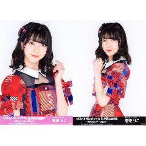 菅原りこ 生写真 AKB48 53rdシングル 世界選抜総選挙 ランダム 2種コンプ fuwaneko