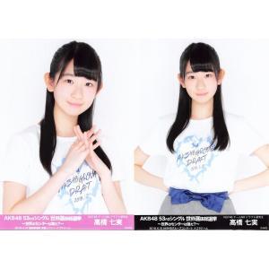 高橋七実 生写真 AKB48 53rdシングル 世界選抜総選挙 ランダム 2種コンプ fuwaneko