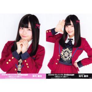 清司麗菜 生写真 AKB48 53rdシングル 世界選抜総選挙 ランダム 2種コンプ|fuwaneko
