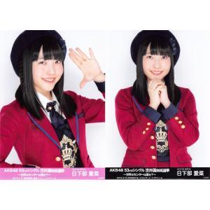 日下部愛菜 生写真 AKB48 53rdシングル 世界選抜総選挙 ランダム 2種コンプ|fuwaneko