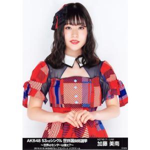 加藤美南 生写真 AKB48 53rdシングル 世界選抜総選挙 ランダム グループコンサートver.|fuwaneko