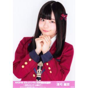 清司麗菜 生写真 AKB48 53rdシングル 世界選抜総選挙 ランダム 開票イベントver.|fuwaneko