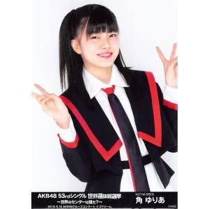 角ゆりあ 生写真 AKB48 53rdシングル 世界選抜総選挙 ランダム グループコンサートver.|fuwaneko