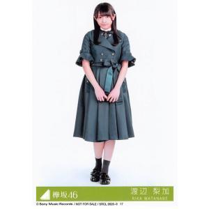 渡辺梨加 生写真 欅坂46 アンビバレント 封入特典 Type-D