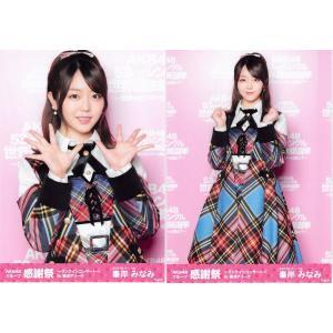 峯岸みなみ 生写真 AKB48グループ感謝祭2018 ランダム 2種コンプ|fuwaneko