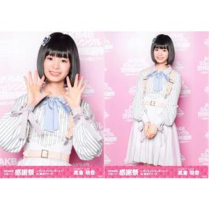 高倉萌香 生写真 AKB48グループ感謝祭2018 ランダム 2種コンプ|fuwaneko