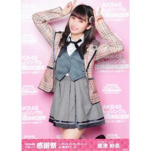 栗原紗英 生写真 AKB48グループ感謝祭2018 ランダム fuwaneko