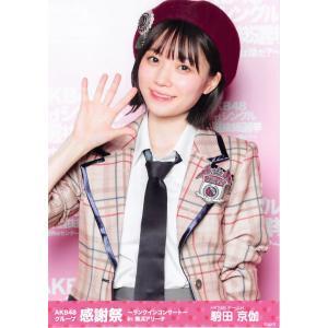 駒田京伽 生写真 AKB48グループ感謝祭2018 ランダム fuwaneko