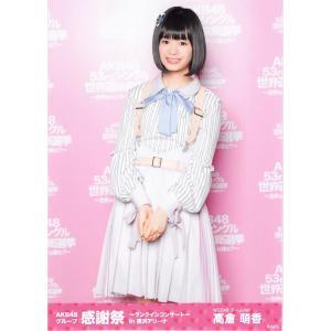 高倉萌香 生写真 AKB48グループ感謝祭2018 ランダム|fuwaneko