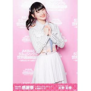 太野彩香 生写真 AKB48グループ感謝祭2018 ランダム fuwaneko
