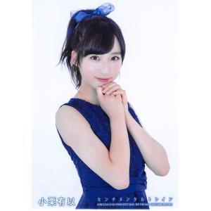 小栗有以 生写真 AKB48 センチメンタルトレイン 通常盤封入 サンダルじゃできない恋Ver.