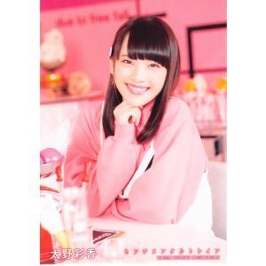 太野彩香 生写真 AKB48 センチメンタルトレイン 通常盤封入 ある日 ふいに…Ver. fuwaneko