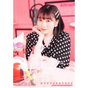 駒田京伽 生写真 AKB48 センチメンタルトレイン 通常盤封入 ある日 ふいに…Ver. fuwaneko