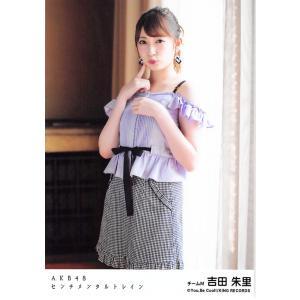 吉田朱里 生写真 AKB48 センチメンタルトレイン 劇場盤 選抜Ver. fuwaneko