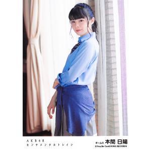 本間日陽 生写真 AKB48 センチメンタルトレイン 劇場盤 選抜Ver.|fuwaneko