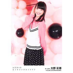 太野彩香 生写真 AKB48 センチメンタルトレイン 劇場盤 ある日 ふいに…Ver. fuwaneko
