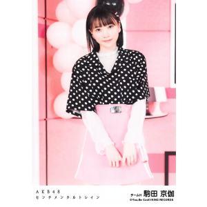 駒田京伽 生写真 AKB48 センチメンタルトレイン 劇場盤 ある日 ふいに…Ver. fuwaneko