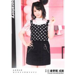 倉野尾成美 生写真 AKB48 センチメンタルトレイン 劇場盤 ある日 ふいに…Ver.|fuwaneko