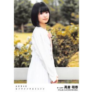 高倉萌香 生写真 AKB48 センチメンタルトレイン 劇場盤 ひと夏の出来事Ver.|fuwaneko