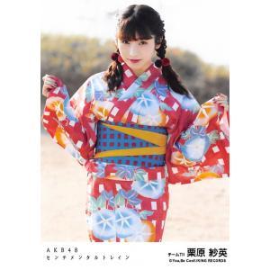 栗原紗英 生写真 AKB48 センチメンタルトレイン 劇場盤 波が伝えるものVer. fuwaneko