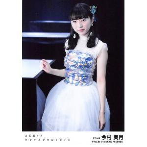 """今村美月 生写真 AKB48 センチメンタルトレイン 劇場盤 """"好き""""のたねVer.  AKB48 ..."""