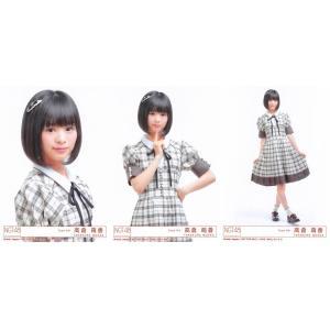 高倉萌香 生写真 NGT48 世界の人へ 封入特典 3種コンプ|fuwaneko