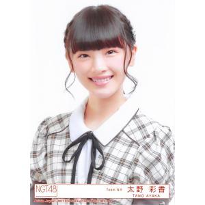 太野彩香 生写真 NGT48 世界の人へ 封入特典 Type-A fuwaneko