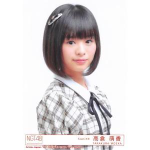 高倉萌香 生写真 NGT48 世界の人へ 封入特典 Type-A|fuwaneko